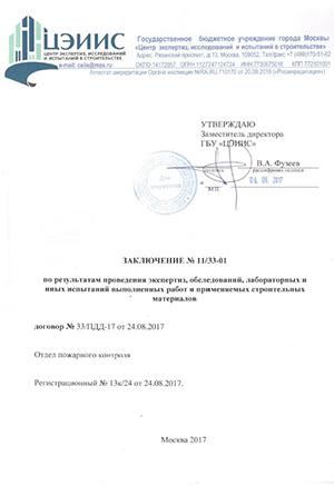 Действующий сертификат соответствия: №ССБК.RU.ПБ14.И00039